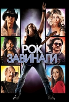 Rock of Ages - Bulgarian DVD movie cover (xs thumbnail)