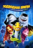 Shark Tale - Russian DVD movie cover (xs thumbnail)