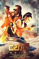 """""""Heily"""" - Indian Movie Poster (xs thumbnail)"""