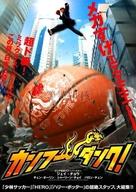 Gong fu guan lan - Japanese Movie Poster (xs thumbnail)