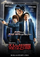 Wara no tate - South Korean Movie Poster (xs thumbnail)