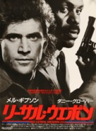 Lethal Weapon - Japanese Movie Poster (xs thumbnail)