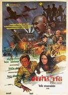 Turkey Shoot - Thai Movie Poster (xs thumbnail)