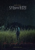 """Oneului Tamjeong"" - South Korean Movie Poster (xs thumbnail)"