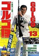 Golgo 13: Kûron no kubi - Japanese Movie Poster (xs thumbnail)