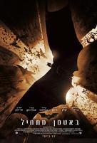 Batman Begins - Israeli Movie Poster (xs thumbnail)