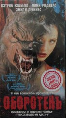 Ginger Snaps - Russian Movie Cover (xs thumbnail)