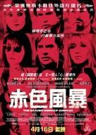 Der Baader Meinhof Komplex - Hong Kong Movie Poster (xs thumbnail)