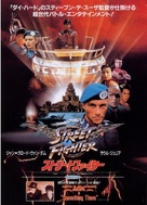 Street Fighter - Japanese Movie Poster (xs thumbnail)