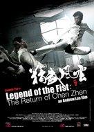 Ye xing xia Chen Zhen - Movie Poster (xs thumbnail)