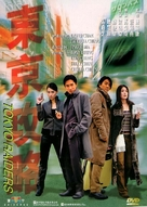 Dong jing gong lüe - poster (xs thumbnail)
