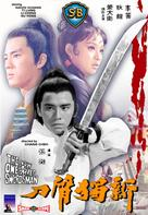 Shin du bei dao - Hong Kong Movie Cover (xs thumbnail)