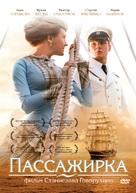 Passazhirka - Russian DVD cover (xs thumbnail)