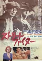 Hard Times - Japanese Movie Poster (xs thumbnail)