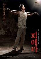Pieta - South Korean Movie Poster (xs thumbnail)