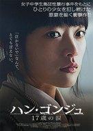 Han Gong-ju - Japanese Movie Poster (xs thumbnail)
