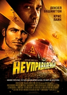 Unstoppable - Russian Movie Poster (xs thumbnail)