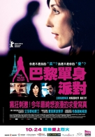 La fabrique des sentiments - Taiwanese Movie Poster (xs thumbnail)