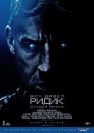 Riddick - Bulgarian Movie Poster (xs thumbnail)