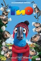 Rio - Russian Movie Poster (xs thumbnail)