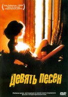 9 Songs - Russian Movie Cover (xs thumbnail)