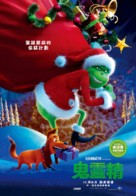 The Grinch - Taiwanese Movie Poster (xs thumbnail)
