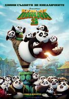 Kung Fu Panda 3 - Bulgarian Movie Poster (xs thumbnail)