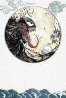 Venom - Key art (xs thumbnail)