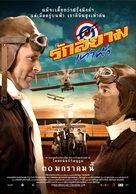 First Flight - Thai Movie Poster (xs thumbnail)