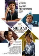 The Big Short - Greek Movie Poster (xs thumbnail)