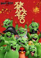 The Angry Birds Movie 2 - Hong Kong Movie Poster (xs thumbnail)