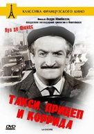 Taxi, Roulotte et Corrida - Russian DVD cover (xs thumbnail)