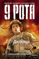 The 9th Company - Russian Movie Poster (xs thumbnail)