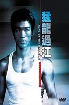Meng long guo jiang - Chinese DVD movie cover (xs thumbnail)