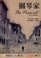 The Pianist - Hong Kong DVD cover (xs thumbnail)