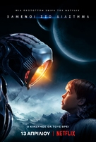 """""""Lost in Space"""" - Greek Movie Poster (xs thumbnail)"""