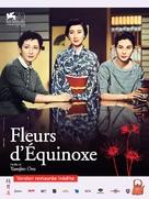 Higanbana - French Movie Poster (xs thumbnail)