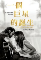 A Star Is Born - Taiwanese Movie Poster (xs thumbnail)