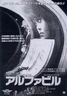 Alphaville, une étrange aventure de Lemmy Caution - Japanese Movie Poster (xs thumbnail)