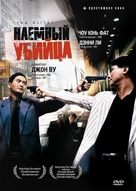 Dip huet seung hung - Russian Movie Cover (xs thumbnail)