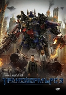 Transformers: Dark of the Moon - Bulgarian DVD movie cover (xs thumbnail)