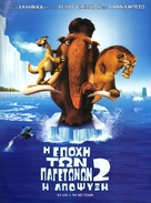 Ice Age: The Meltdown - Greek Movie Poster (xs thumbnail)
