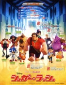 Wreck-It Ralph - Japanese Movie Poster (xs thumbnail)