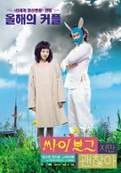 Ssa-i-bo-geu-ji-man-gwen-chan-a - South Korean Movie Poster (xs thumbnail)