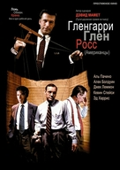 Glengarry Glen Ross - Russian Movie Cover (xs thumbnail)