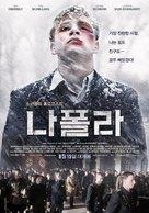 Napola - Elite für den Führer - South Korean Movie Poster (xs thumbnail)