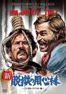 ¡Viva la muerte... tua! - Japanese DVD cover (xs thumbnail)