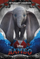 Dumbo - Russian Movie Poster (xs thumbnail)
