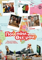 Quo vado? - Greek Movie Poster (xs thumbnail)