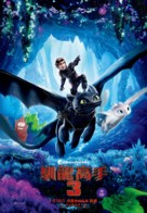 How to Train Your Dragon: The Hidden World - Taiwanese Movie Poster (xs thumbnail)